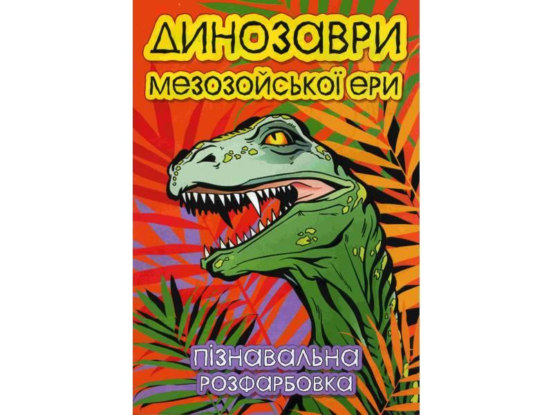Х-М А4 ДИНОЗАВРИ
