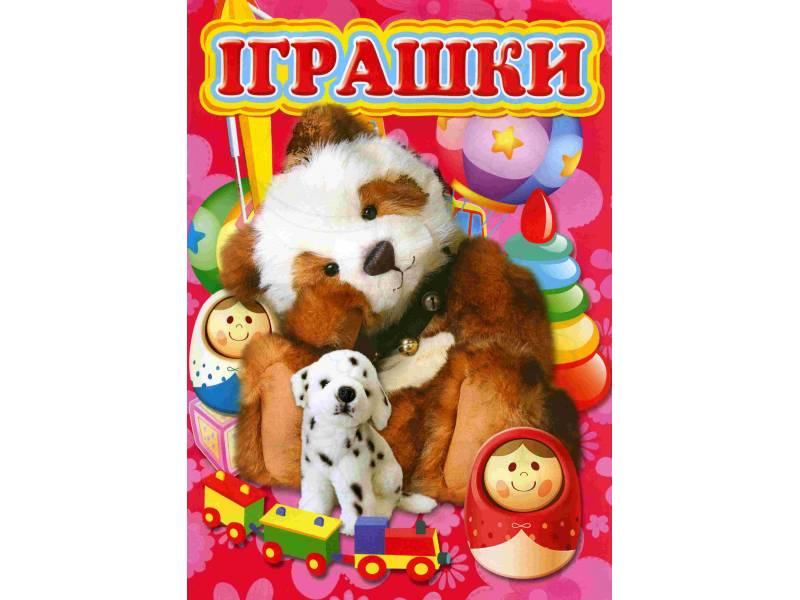 Х-М А4 ІГРАШКИ