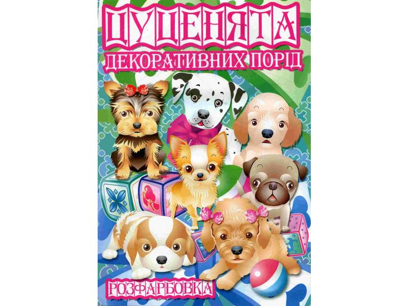 Х-М А4 ЦУЦЕНЯТА