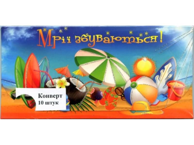 Аксесуари подарункові конверт для грошей ЛВ-01-293 Мрії збуваються! (за 10шт)