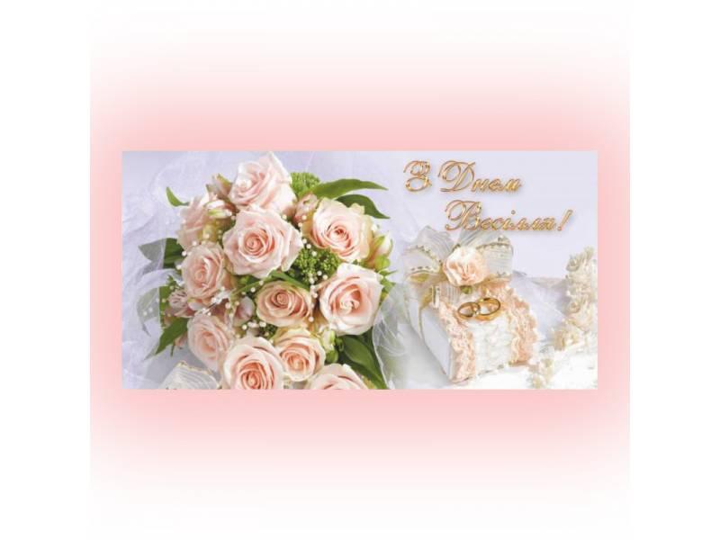 Аксесуари подарункові конверт для грошей *ЛВ-01-370 З Днем Весілля! (за 10шт)