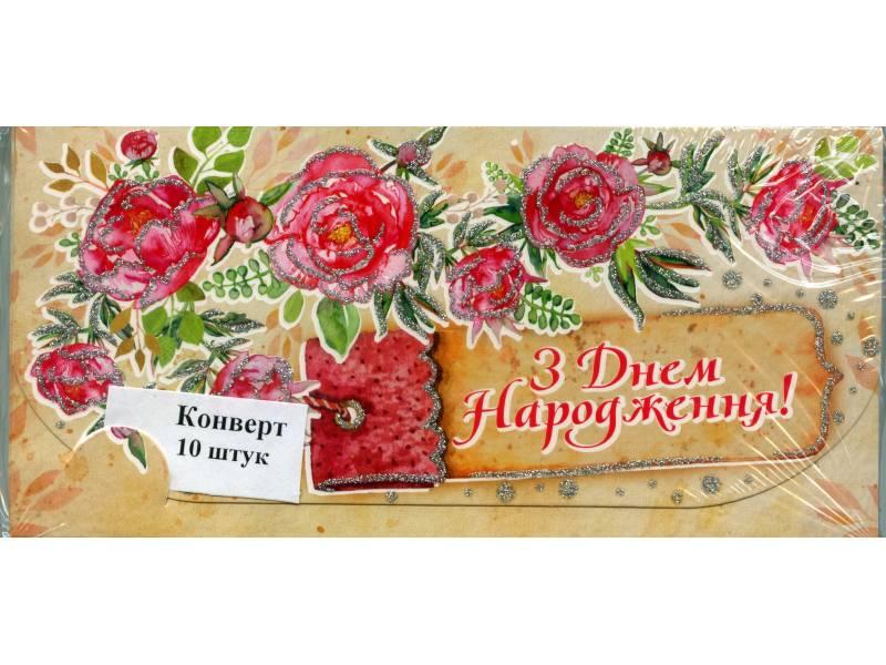 Аксесуари подарункові конверт для грошей ЛВ-01-356 З Днем Народження! (за 10шт) жіночий