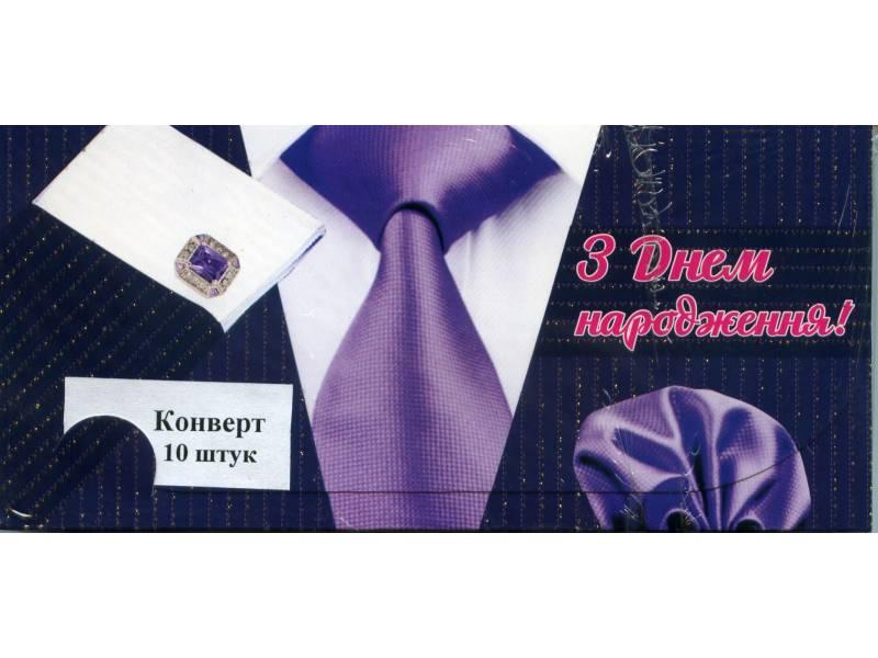 Аксесуари подарункові конверт для грошей ЛВ-01-301 З Днем Народження! (за 10шт) чоловічий