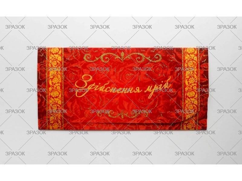 Аксесуари подарункові конверт для грошей ЛВ-01-095 Здійснення мрій (за 10шт)