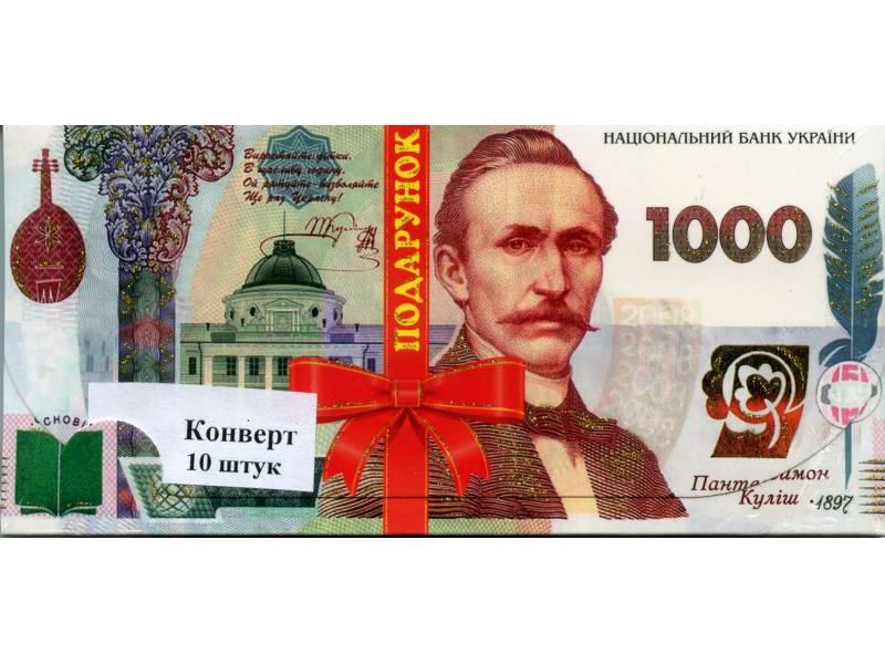 Аксесуари подарункові конверт для грошей ЛВ-01-304 Подарунок 1000грн (за 10шт)