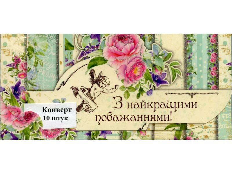 Аксесуари подарункові конверт для грошей ЛВ-01-328 З Найкращими Побажаннями! (за 10шт) квіти