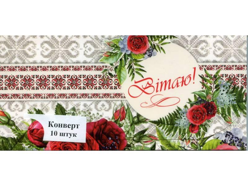 Аксесуари подарункові конверт для грошей ЛВ-01-330 Вітаю! (за 10шт) нейтральний