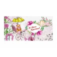 Аксесуари подарункові конверт для грошей *ЛВ-01-394 В День Хрестин! (за 10шт) для дівчаток