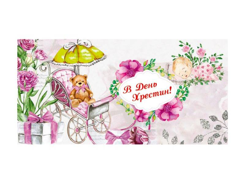 Аксесуари подарункові конверт для грошей ЛВ-01-394 В День Хрестин! (за 10шт) для дівчаток