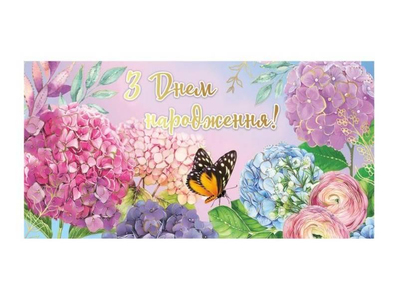 Аксесуари подарункові конверт для грошей ЛВ-01-376 З Днем Народження! (за 10шт) жіночий