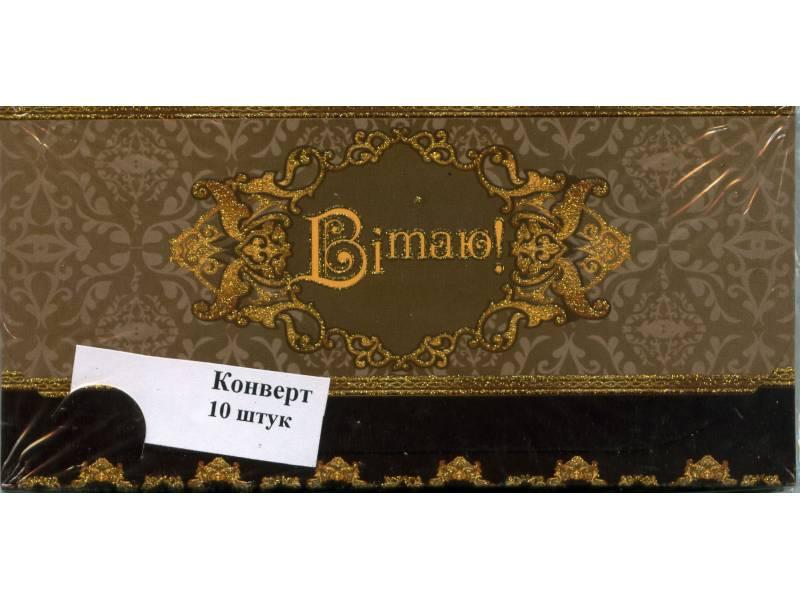 Аксесуари подарункові конверт для грошей ЛВ-01-290 Вітаю! (за 10шт) чоловічий