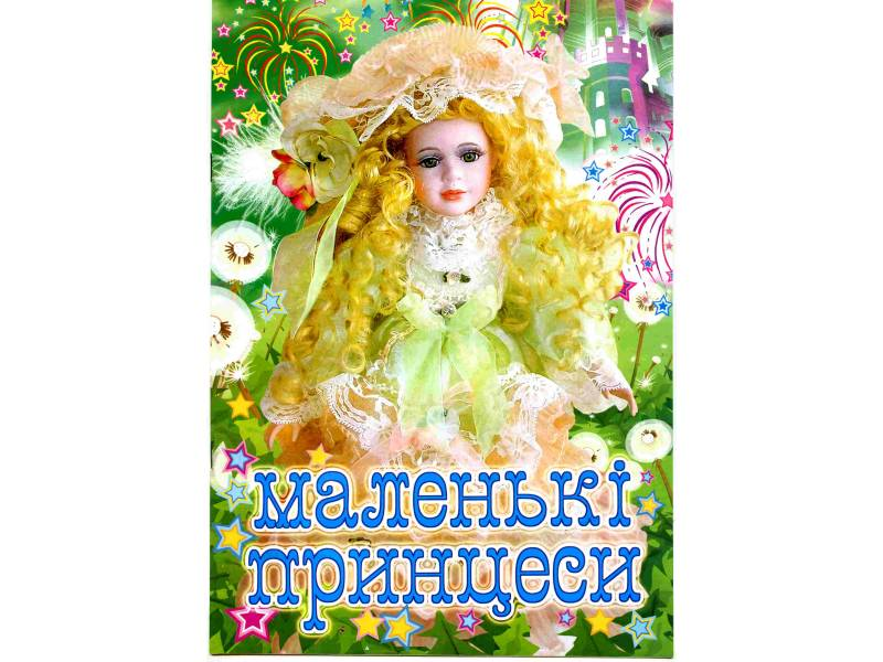 Х-М А4 ПРИНЦЕСИ/МАЛЕНЬКІ ПРИНЦЕСИ