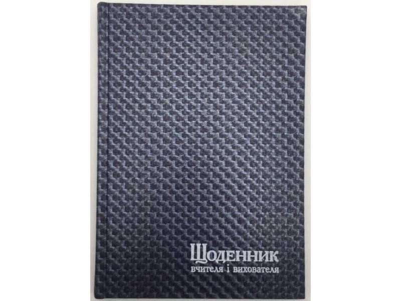 Діловий щоденник Поліграфіст А5 В233 вчителя і вихователя баладек HYBRID, синій