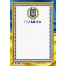 Бланк вітальний Мандарин ГРАМОТА 150г/м