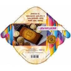 Аксесуари подарункові конверт для грошей КВ-18-16 З Днем Народження! (за 10шт) чоловічий