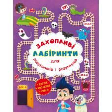 Розвиваюча книга-гра Кристалбук Захопливі лабіринти для розумників і розумниць. У парку