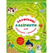 Розвиваюча книга-гра Кристалбук Захопливі лабіринти для розумників і розумниць. Ферма