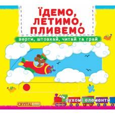 Розвиваюча книга-гра Кристалбук Книжка з мех-м.Перша книж.з рух.елем-ми.Їдемо,летимо,пливемо.Верти,штовхай,читай та грай
