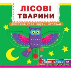 Розвиваюча книга-гра Кристалбук Книжка з мех-м.Перша книж.з рух.елем-ми.Лісові тварини.Дізнайся,грай,крути,штовхай